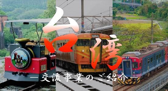 台湾交流事業のご紹介