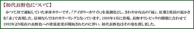 201704_115_syodai_naganosyoku_setsumei.jpg