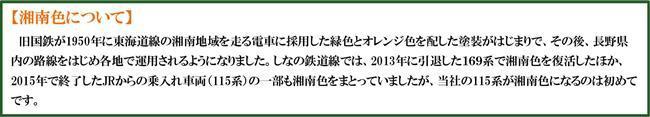 201704_115_syounan_setsumei.jpg
