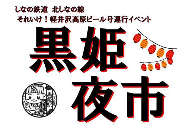 20170728_kurohime_yoichi.jpg