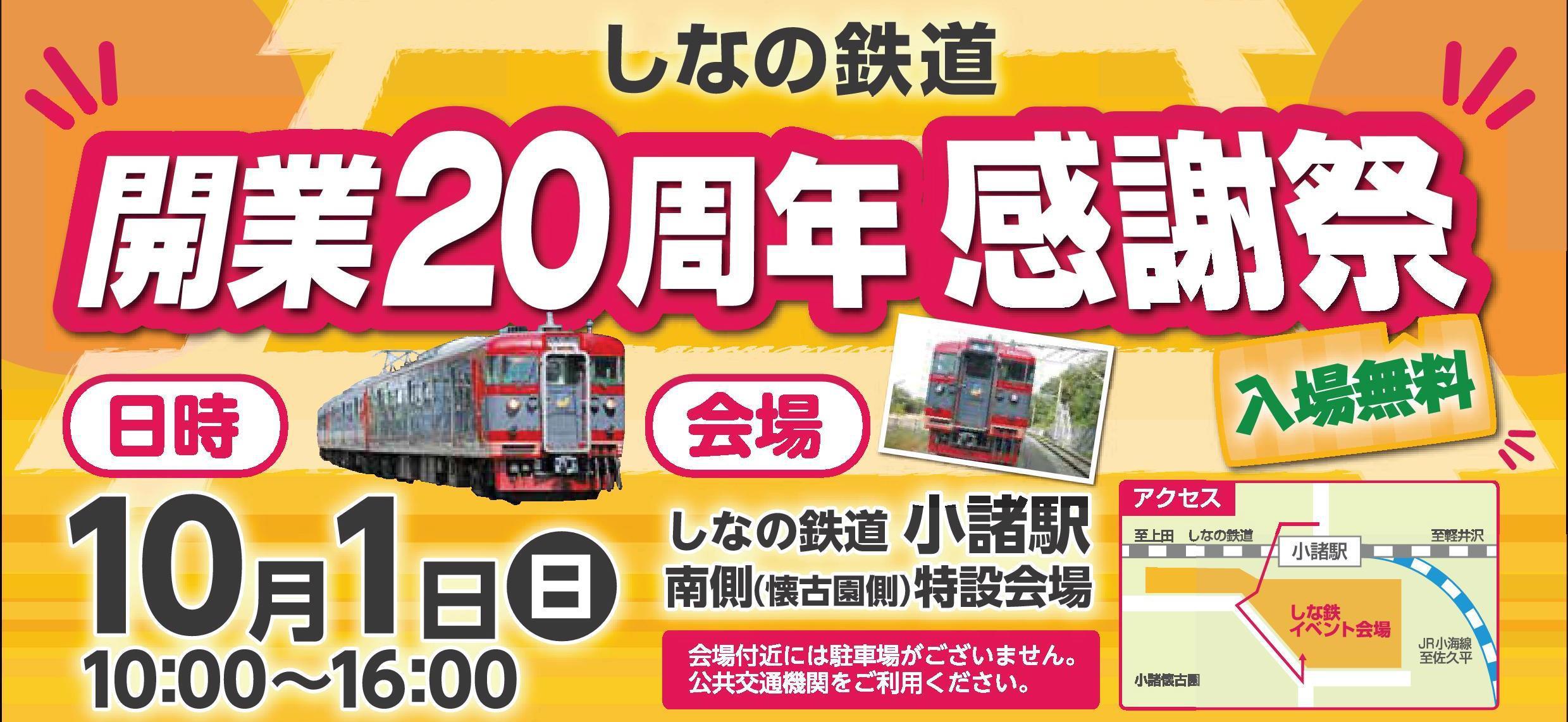 20170915_kansyasai_1.jpg