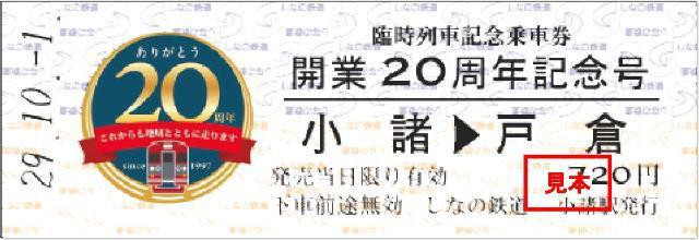 20171001_20th_kinenjousyaken.jpg