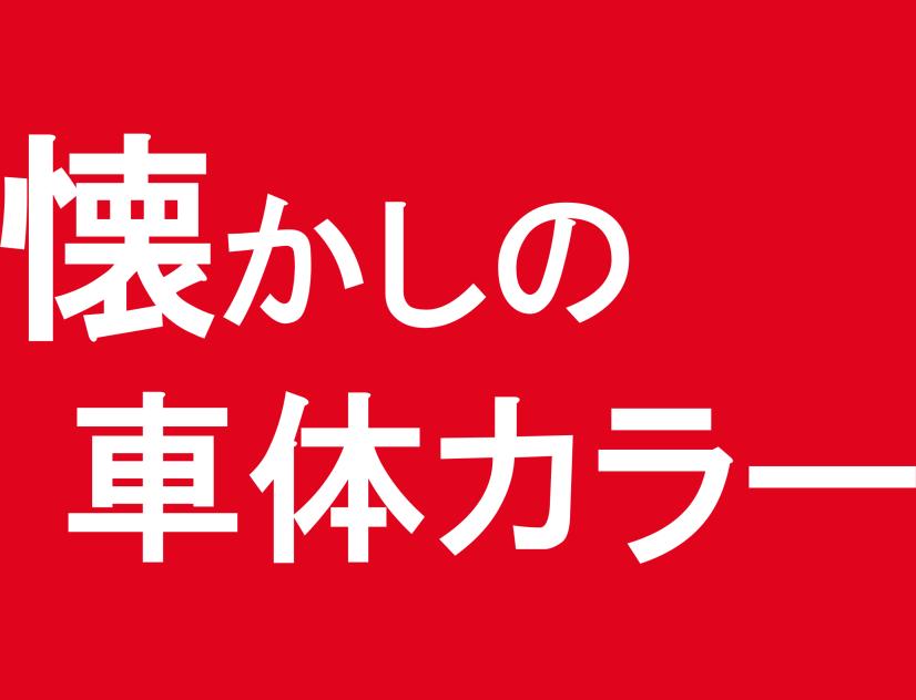20171014_natsukashi_syatai.png