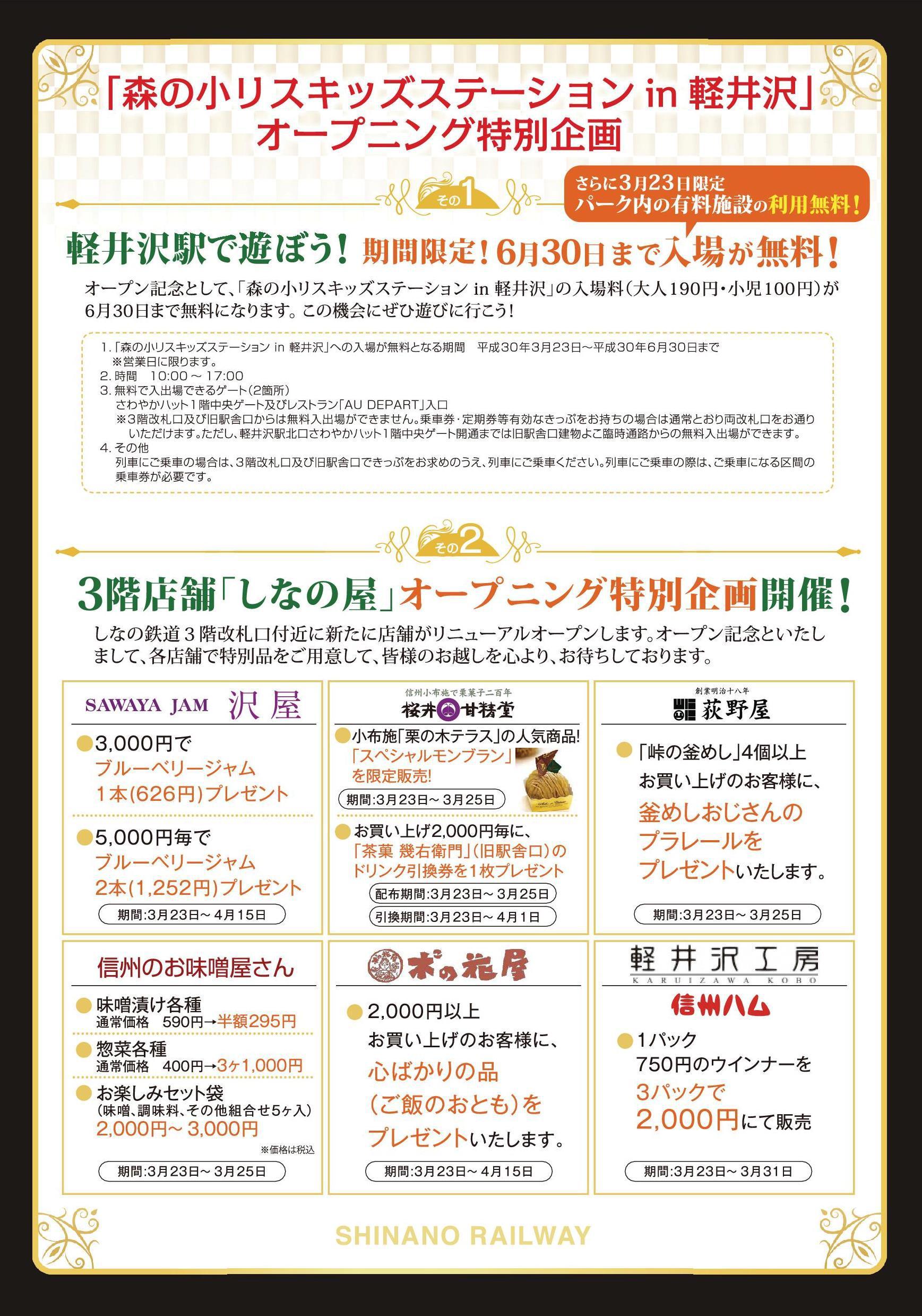 20180315_karuizawa_open4.jpg