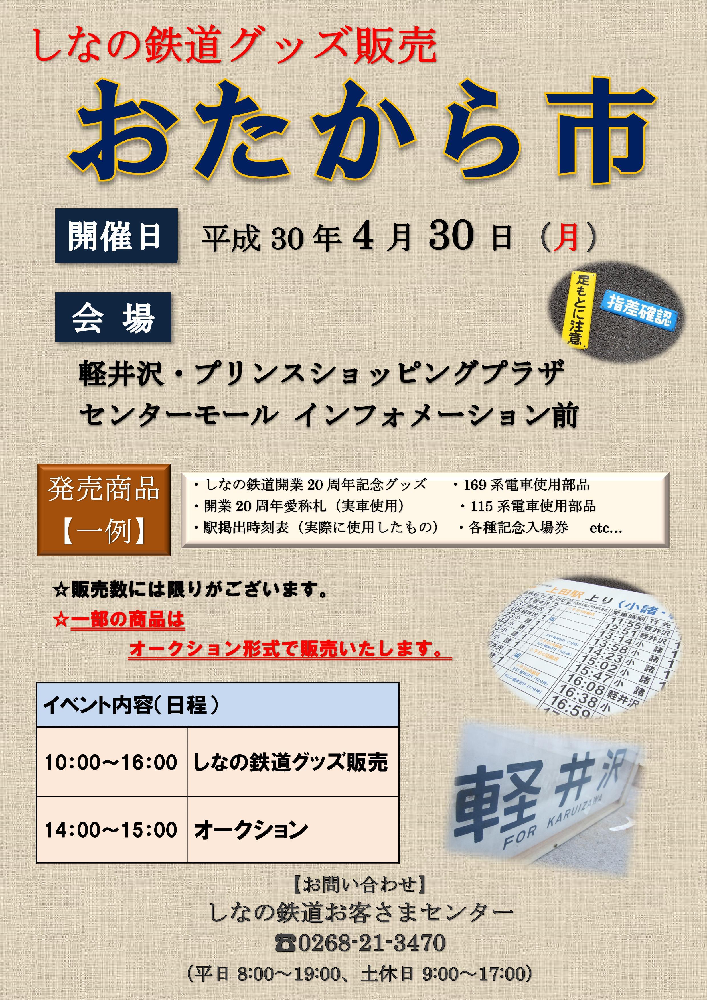 20180427_karuizawa_event11.jpg