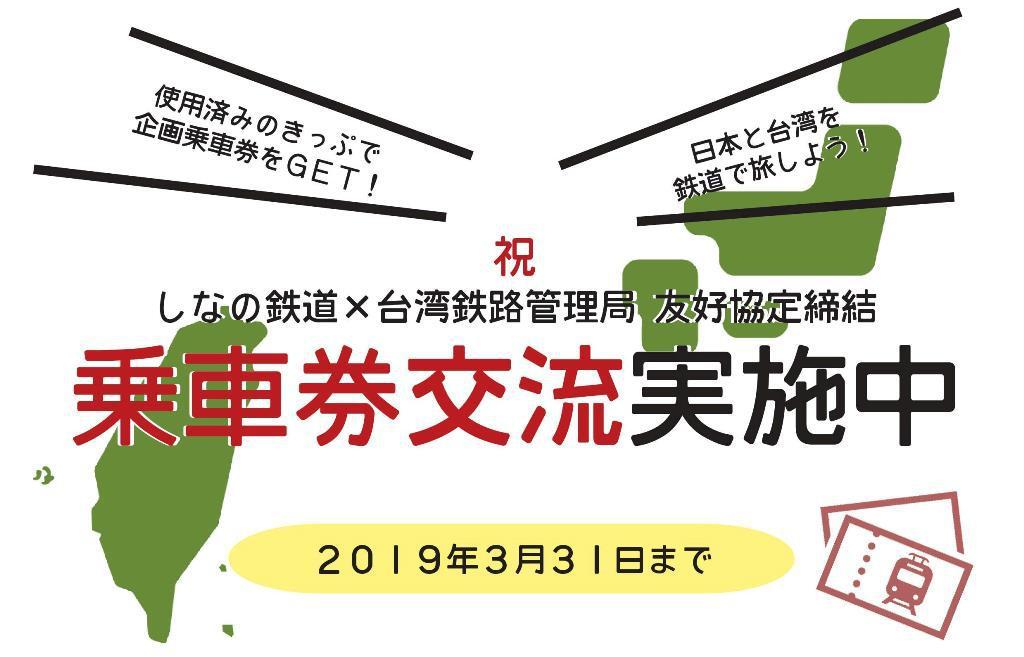 201805_taitestu_joshaken_koryu3.jpg