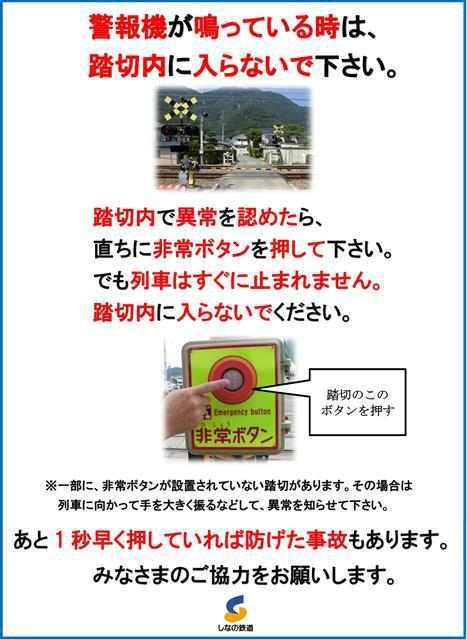 20180723_humikiri_jiko_boushi1.jpg