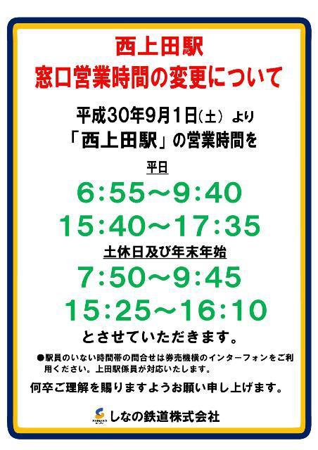 20180823_nishiueda_eigyoujikan.jpg