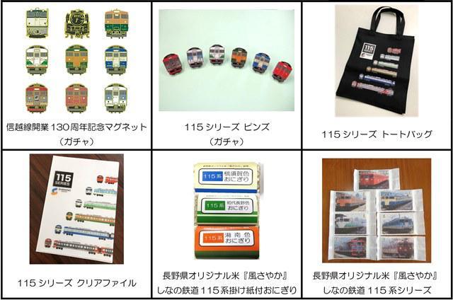 201810_relaygo_goods.jpg
