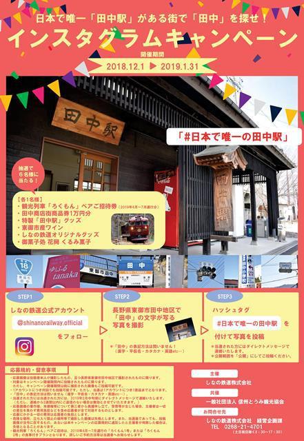 20181201_tanaka_instagram1.jpg