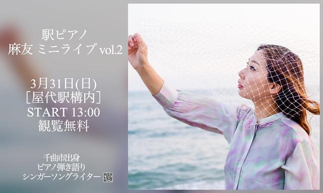20190305_yashiro_piano_minilive.JPG