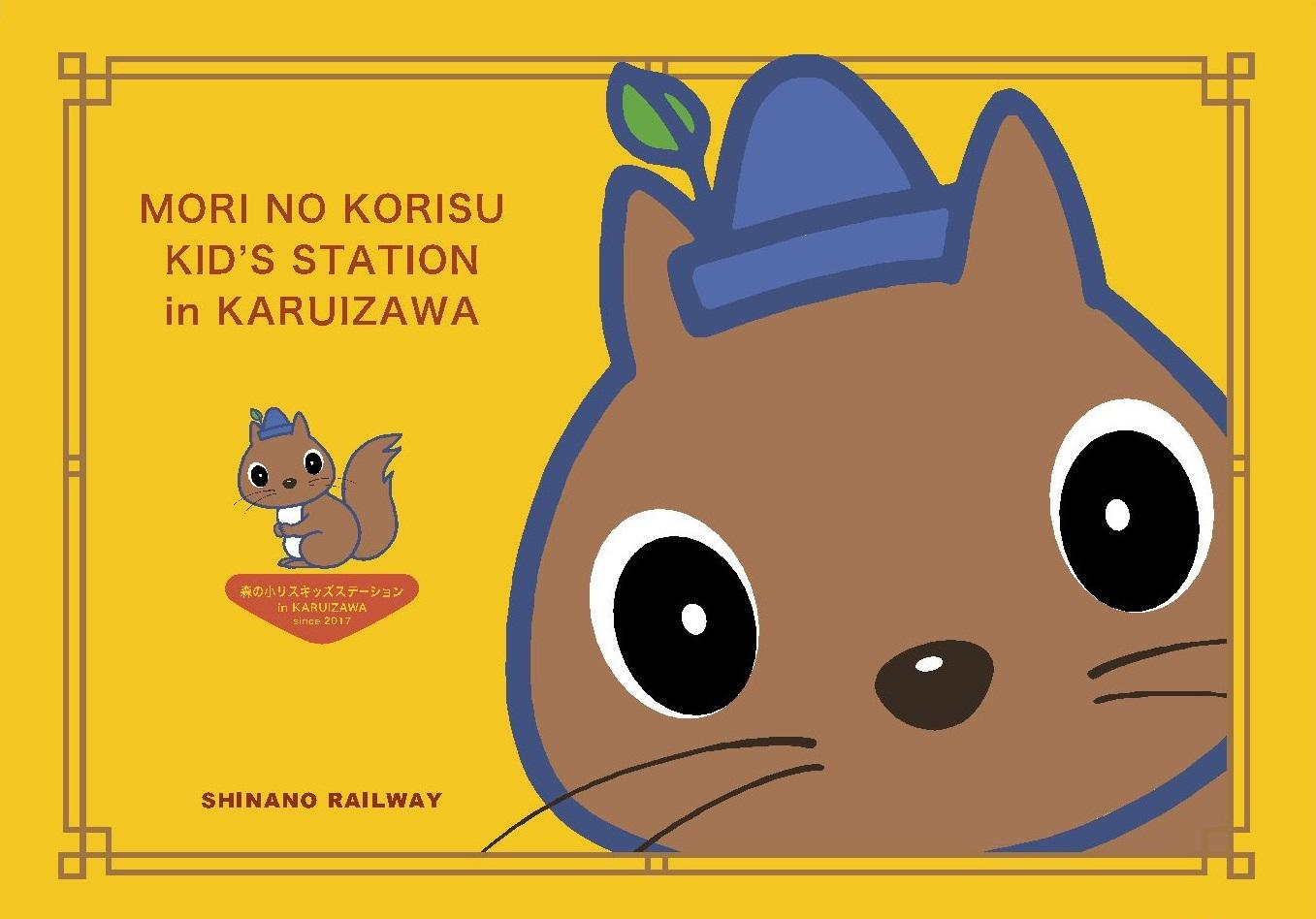 20171023_karuizawa2.jpg