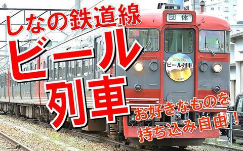 20190710_beertrain_shinanotetsudosen.jpg