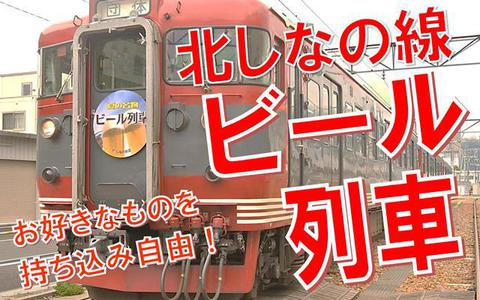 20190710_beertrain_kitashinanosen.jpg