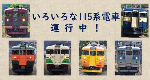 いろいろな115系電車運行中.jpgのサムネイル画像