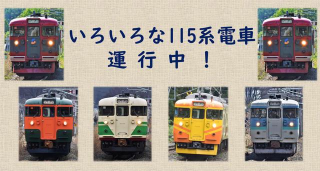 【新バナー】いろいろな115系電車運行中2.jpg