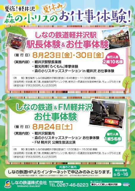 mini_夏休み体験2019_A5修正.jpg