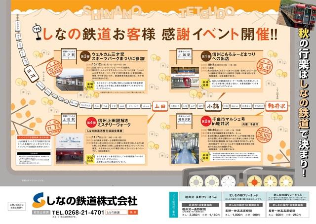 20150925_kansha_event_01.jpg