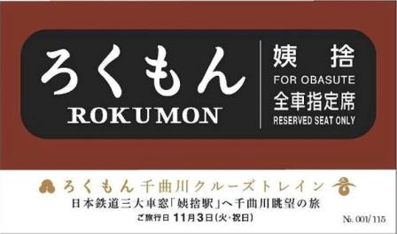 20151030_rokumon_obasute_goods.jpg