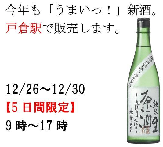20151225_togura_obasuteshinasyu.jpg