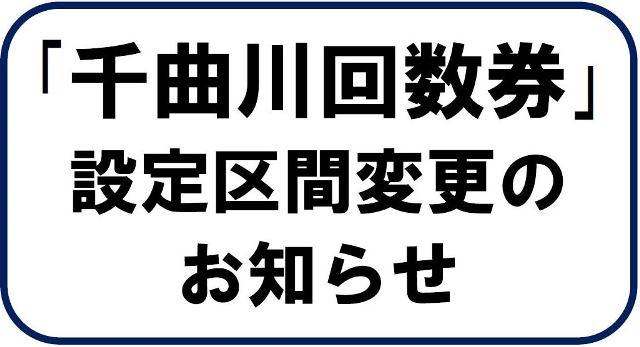 20160229_chikumagawa_kaisuuken_1.JPG