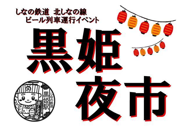 20160721_kurohime_yoichi.jpg