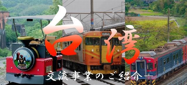 taiwan_banner.jpg