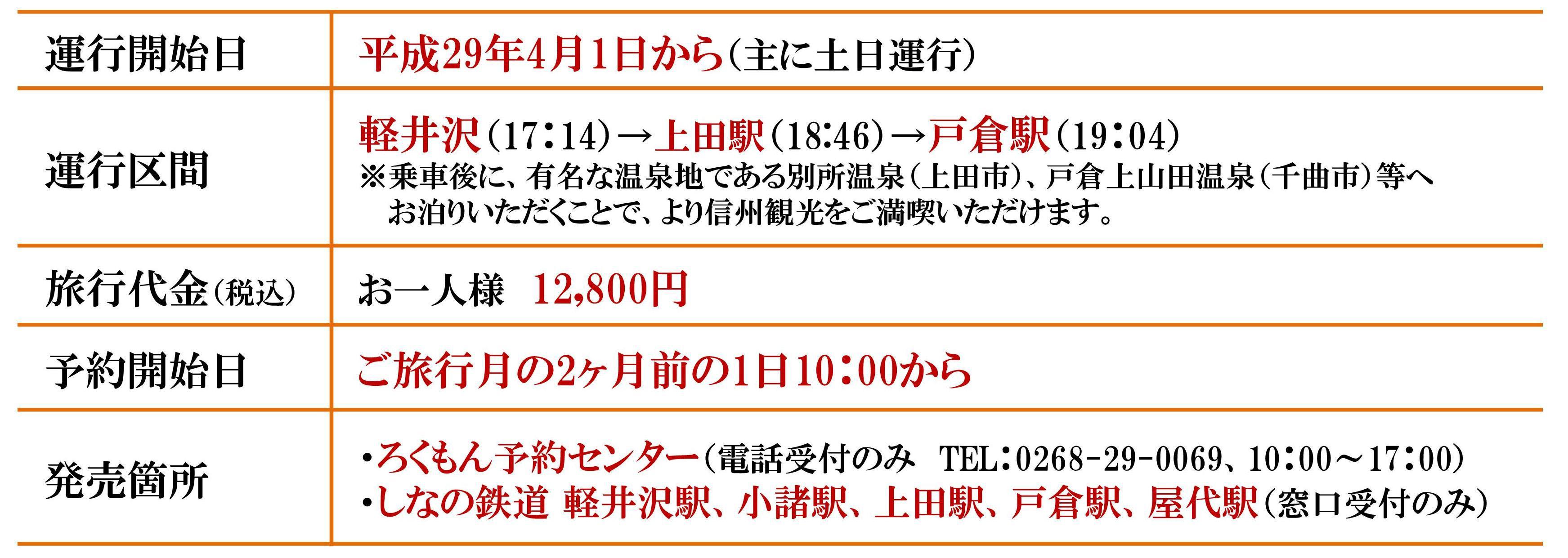 20170127_rokumon_H29_schedule_2.jpg