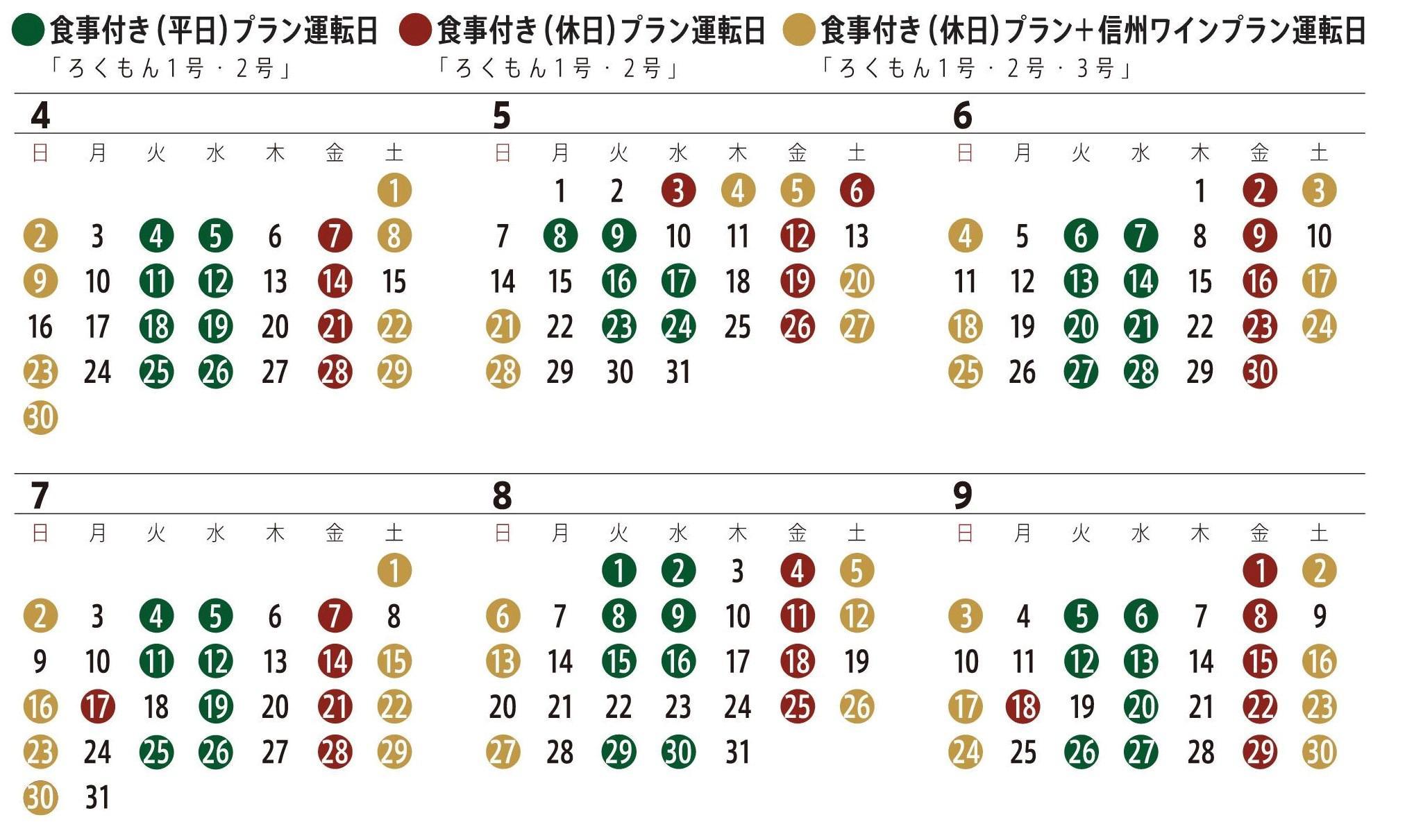 20170127_rokumon_H29_schedule_5.jpg