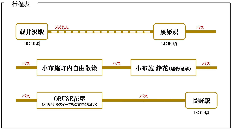 20170213_cruisetrain_koutei_3.jpg