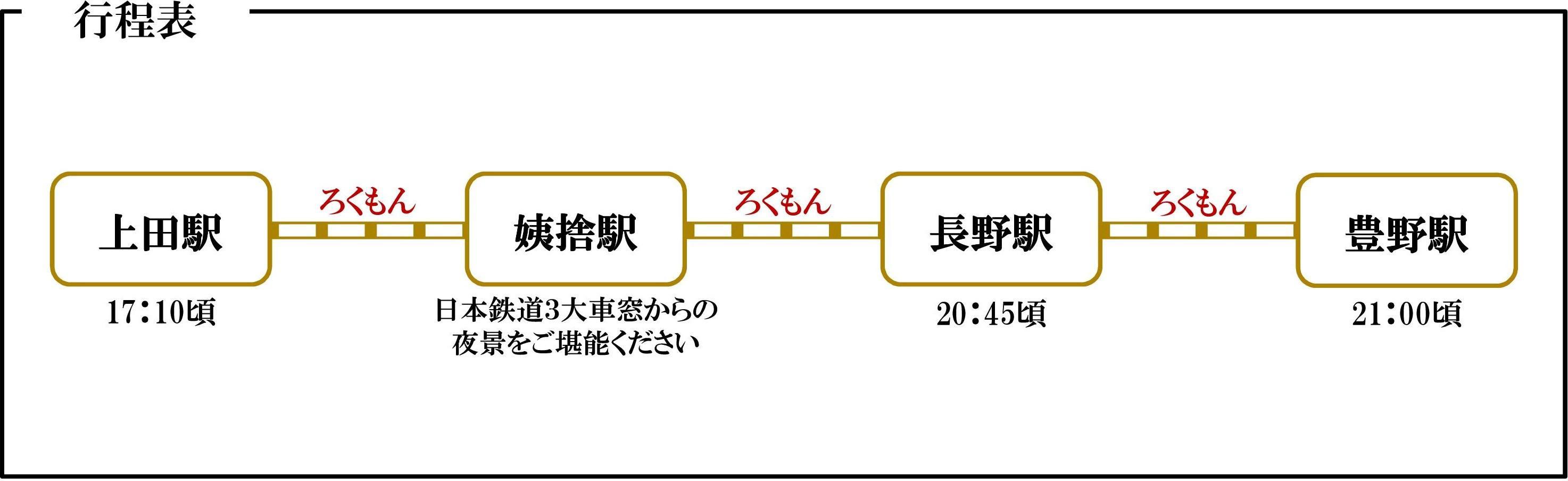 20170519_cruisetrain_koutei_1.jpg
