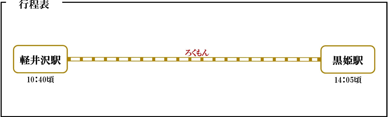 20170519_cruisetrain_koutei_2.jpg