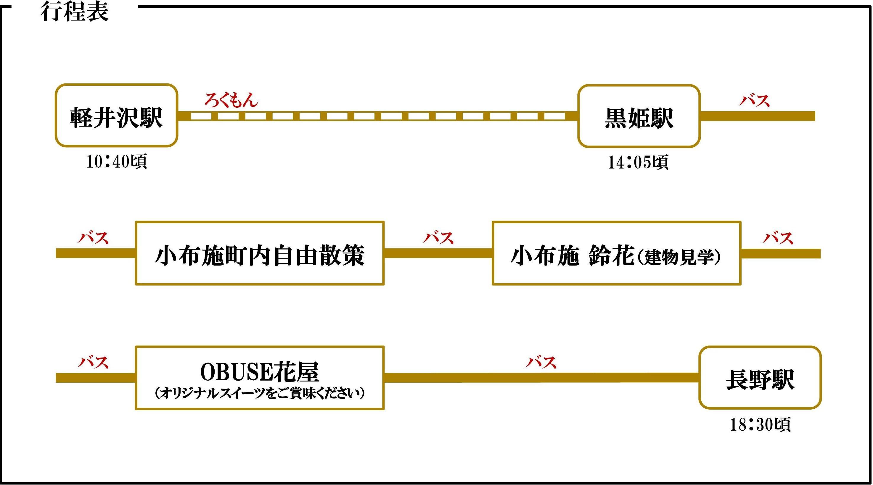 20170519_cruisetrain_koutei_3.jpg