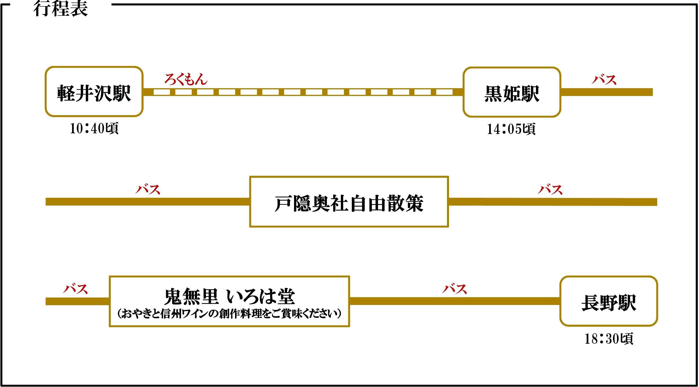 20170519_cruisetrain_koutei_4.jpg