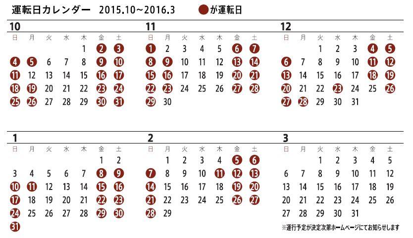 201507_calendar(10-2)r.JPGのサムネイル画像