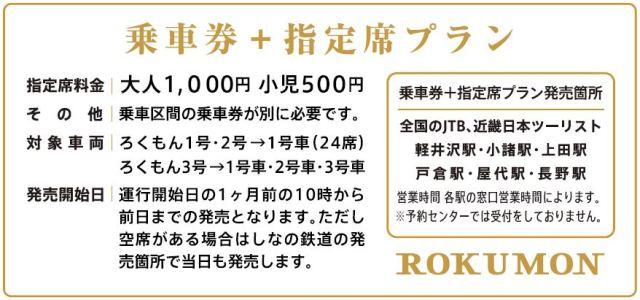 201507_joshaken+shiteiseki.JPG