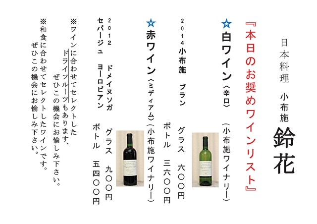 201508_rokumon_wine.jpg