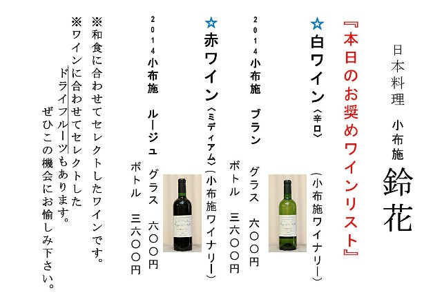 201510_rokumon_wine.jpg