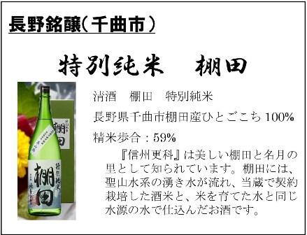20151229_rokumon_nomikurabe_tanada.jpg