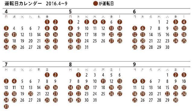 20160115_rokumon_schedule(2804-09)_2.JPG