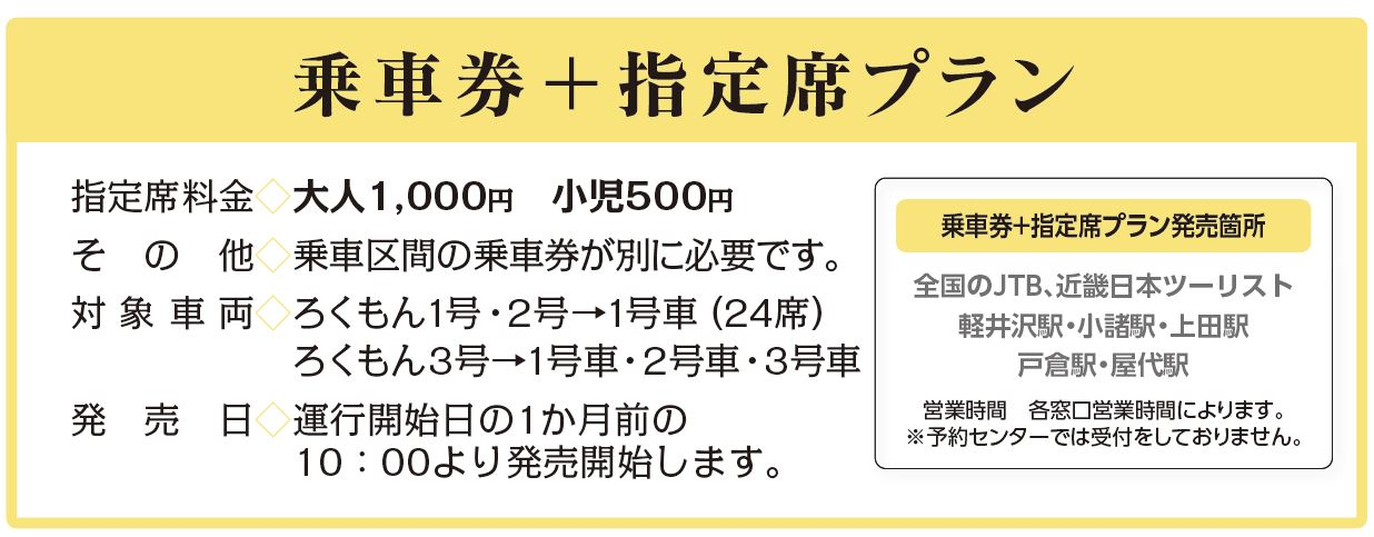 rokumon_sitei_plan.jpg