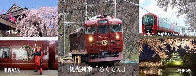 観光列車「ろくもん」