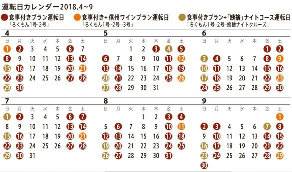 300401_運行カレンダー.jpg