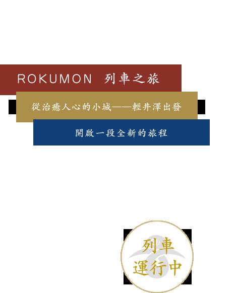 ROKUMON 列車之旅