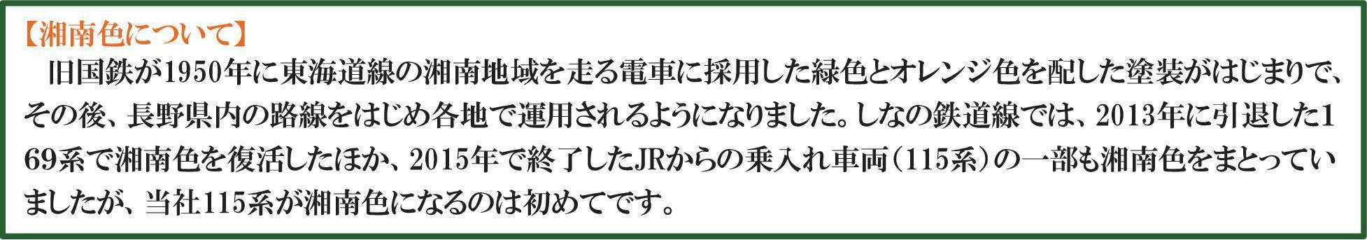 20170707_syonan_tabi.jpg