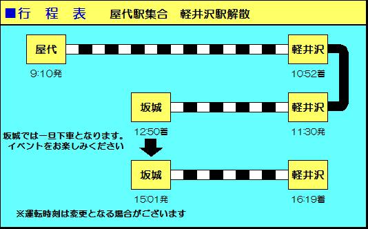20180425_115_tabi2.png