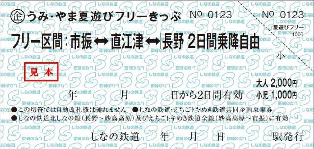20180611_umiyama_free_kippu2.jpg